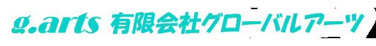 有限会社グルーバルアーツタイトルロゴ